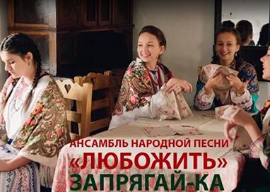Новый клип ансамбля народной песни